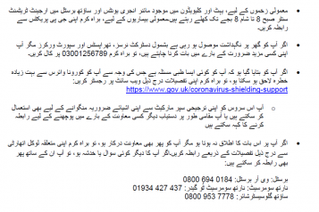 Screenshot of a government COVID-19 advice document in Urdu
